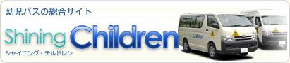 幼児バスの総合サイト シャイニング・チルドレン